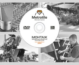 Учебный курс по монтажу кровли Metrotile на DVD — диске