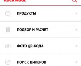Компания ROCKWOOL объявляет о выходе собственного мобильного приложения для iPhone и iPad