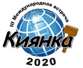 Встреча «Киянка 2020»