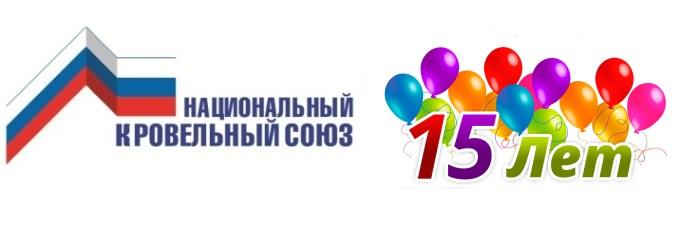 Национальному кровельному союзу — 15 лет!