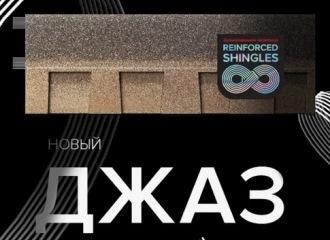 ТЕХНОНИКОЛЬ представляет армированную многослойную гибкую черепицу по технологии Reinforced Shingles (RS)