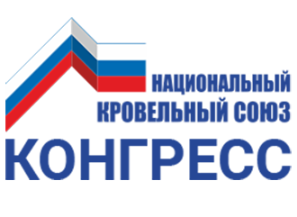 ВСЕРОССИЙСКИЙ КРОВЕЛЬНЫЙ КОНГРЕСС 2021