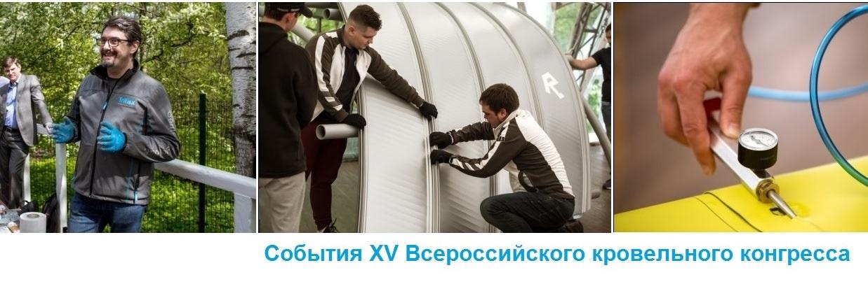 Итоги XV Всероссийского кровельного конгресса